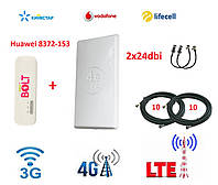 Комплект для интернета (3G/4G/LTE) Huawei E8372h-153 USB + Антенна планшетная MIMO 2×24 dbi+стартовый пакет