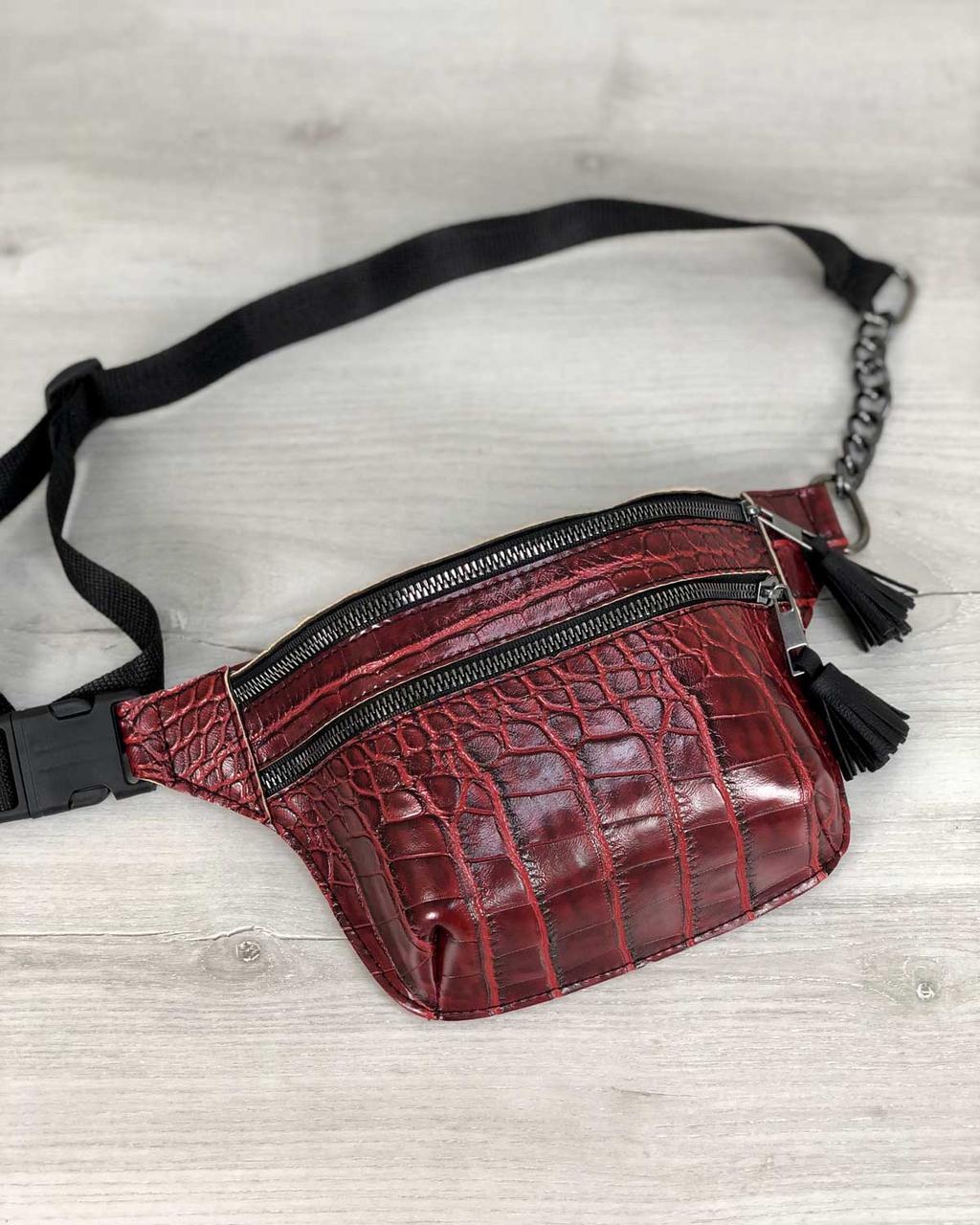 Женская сумка-бананка на пояс бордовая под крокодила