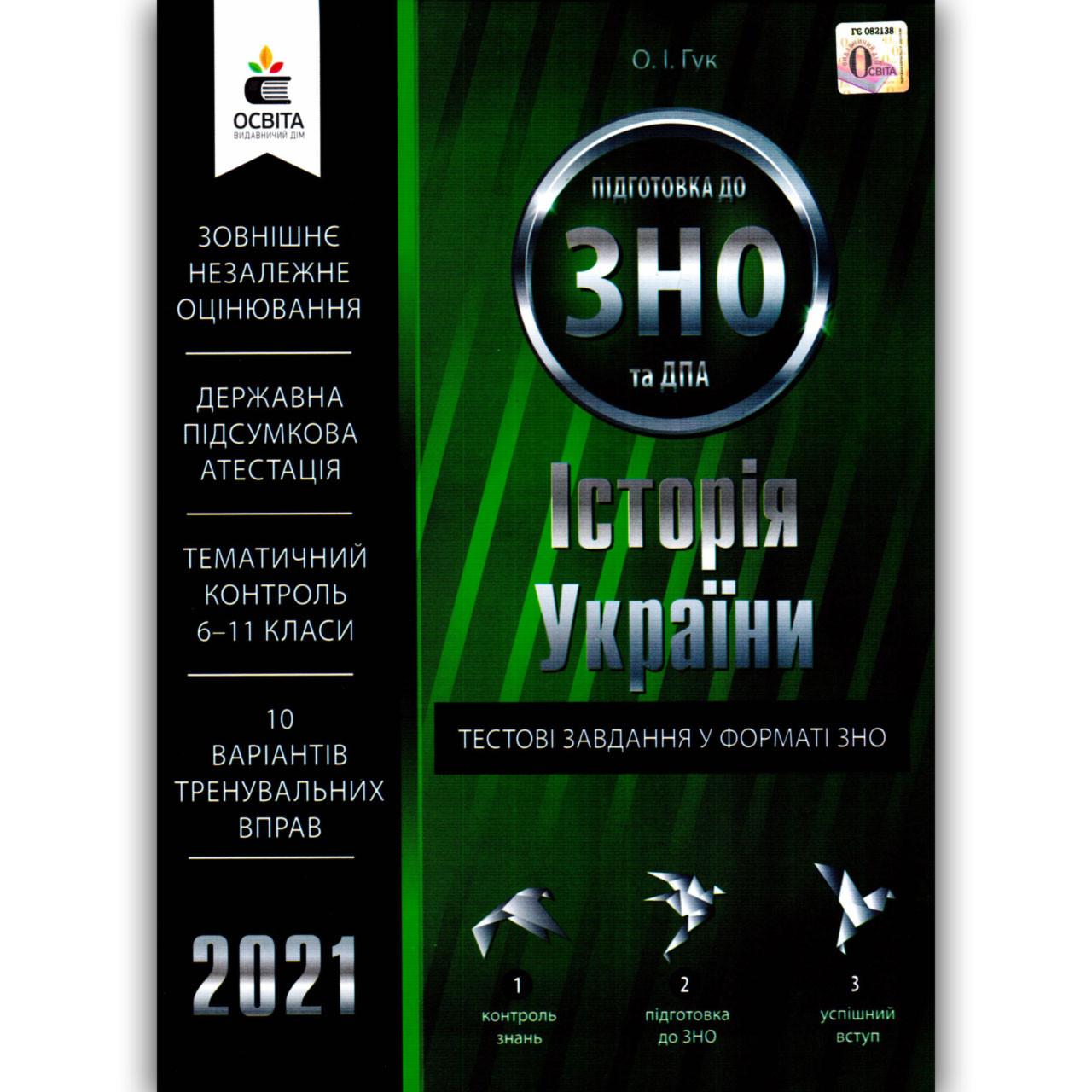 ЗНО 2021 Історія України Тестові завдання Авт: Гук О. Вид: Освіта