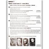 ЗНО 2021 Історія України Тестові завдання Авт: Гук О. Вид: Освіта, фото 2