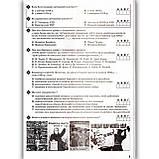 ЗНО 2021 Історія України Тестові завдання Авт: Гук О. Вид: Освіта, фото 3