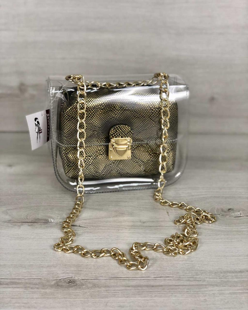 Стильная сумочка через плечо на цепочке силиконовая с косметичкой золото