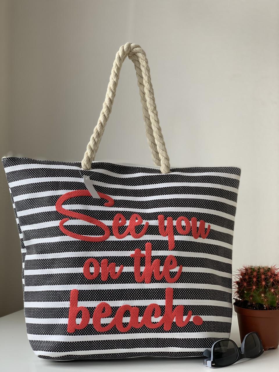 Пляжная молодежная тканевая сумка в черно-белую полоску с надписью