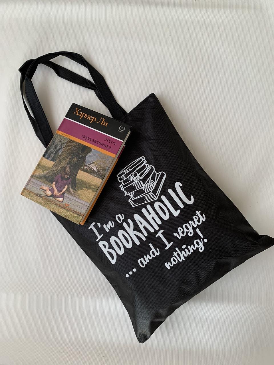 Еко сумка для покупок тканинна чорна з принтом