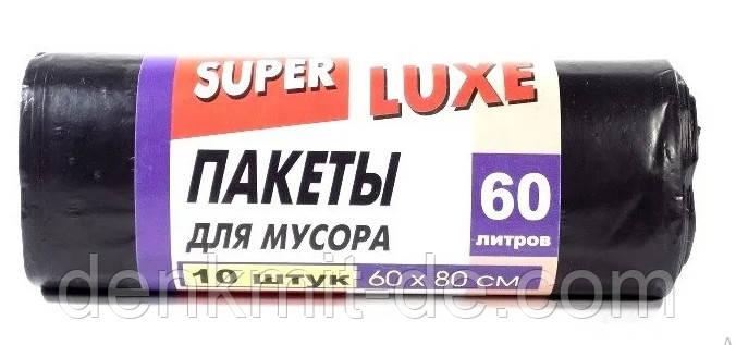 Пакеты для мусора 60л/10шт super luxe