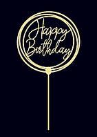 Топпер Happy Birthday в круглом ободке в золотом блестке