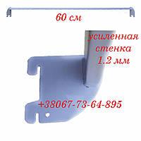 Перемычка  60 см Усиленная в Торговую рейку Овал 30 х 15 мм Серая  Белая Украина