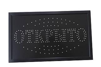 Світлодіодна вивіска CHV - 550 х 330 мм ВІДКРИТО (LED Sign Open B), (Оригінал)