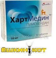 ХартМедин 10 мг №30 упаковка для лечения сердечной недостаточности у собак
