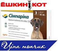 Симпарика (Оригинал Zoetis США) для собак от блох и клещей 120 мг 3 шт,40-60 кг ( Сімпаріка )