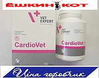 Кардиовет (CARDIOVET) 90табл. - ВетЭксперт - препарат для собак з хворобами серця