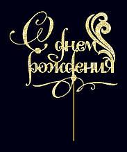 Ажурный топпер С Днём рождения из золотого пластика Топпер покрыт золотыми блестками Золотой топпер в торт