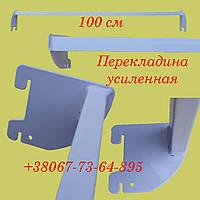 Перемычка  100 см Усиленная  в Торговую рейку Овал  Серая  Белая Украина