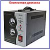 Стабилизатор Luxeon SVR-2000 (1400Вт)