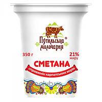 Сметана Путильская молочарня 21% 350г