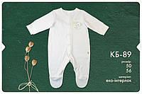 Чоловічок для новонароджених (Bembi)Бембі Україна молочний КБ89