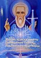 Житіє, чудеса і завіти Преподобного Сергія, Радонезького чудотворця. Наум (Байбородин)