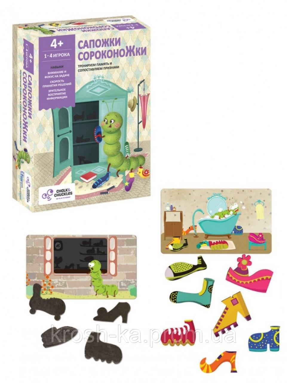 Настольная игра для детей Сапожки Сороконожки  1-4 игрока 4+ Chalk&Chuckles CCPPL039