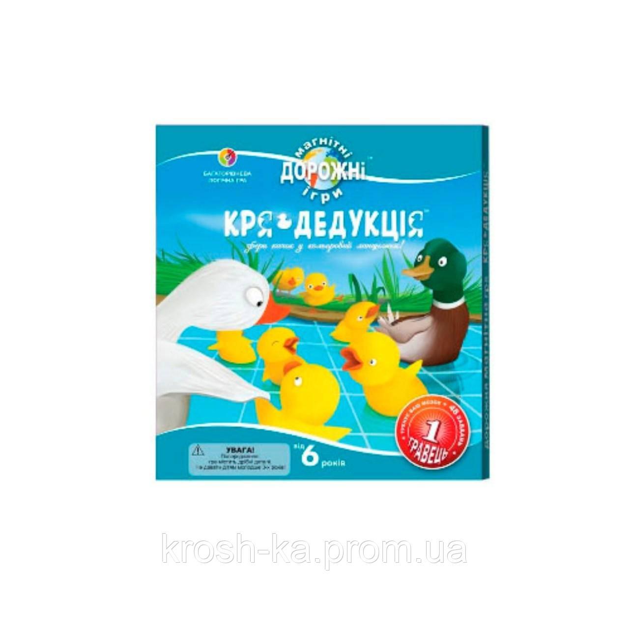 Магнитная дорожная игра Кря-дедукция 1 игрок Smart Games 270