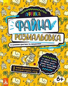 Книга для детей Файна розмальовка Африка їз цїкавими фактами та завданнями (Ranok-Creative)Ранок Украина