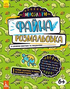 Книга для детей Файна розмальовка Динозаври їз цїкавими фактами та завданнями (Ranok-Creative)Ранок Украина
