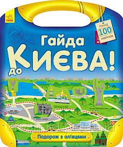 Книга для детей Подорож з олівцями Гайда до Києва (Ranok-Creative)Ранок Украина С760002