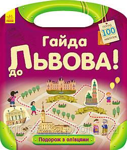 Книга для детей Подорож з олівцями Гайда до Львова (Ranok-Creative)Ранок Украина С760003У