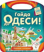 Книга для детей Подорож з олівцями Гайда до Одеси (Ranok-Creative)Ранок Украина С760004У