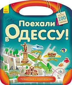 Книга для детей Путешествие с карандашами Поехали в Одессу (Ranok-Creative)Ранок Украина С760005Р