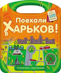 Книга для детей Путешествие с карандашами Поехали в Харьков (Ranok-Creative)Ранок Украина С760006Р