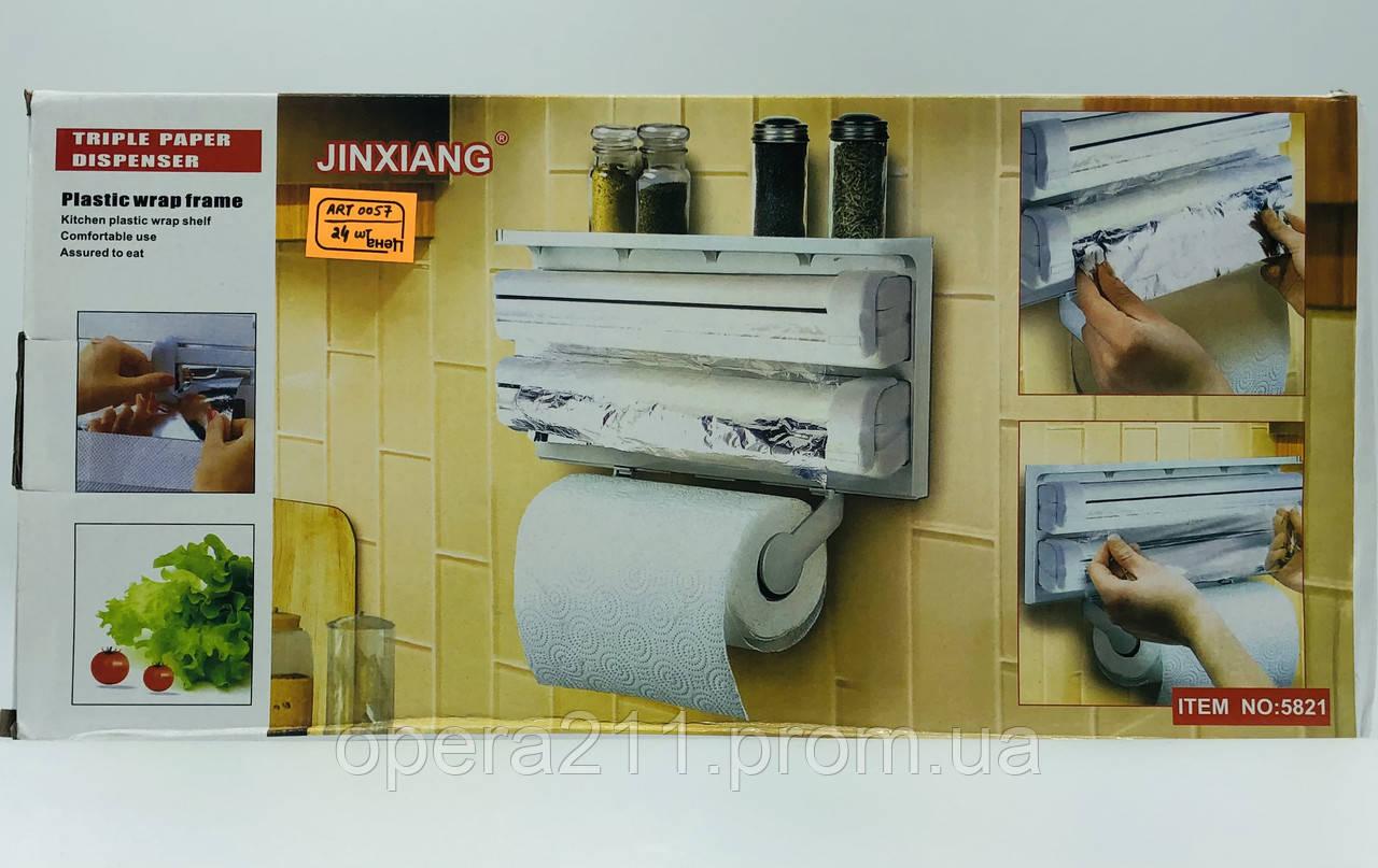 Диспенсер для кухни TRIPLE PAPER DISPENSER для бумажных полотенец, фольги и пленки (AS SEEN ON TV)