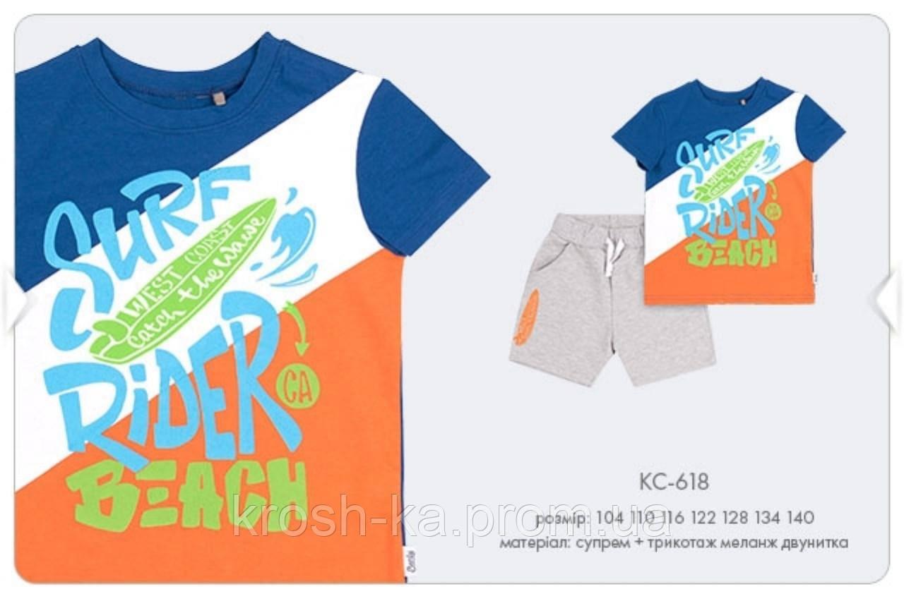 Костюм для мальчика синий трикотаж двунитка (104-140)р (Bembi)Бемби Украина КС618