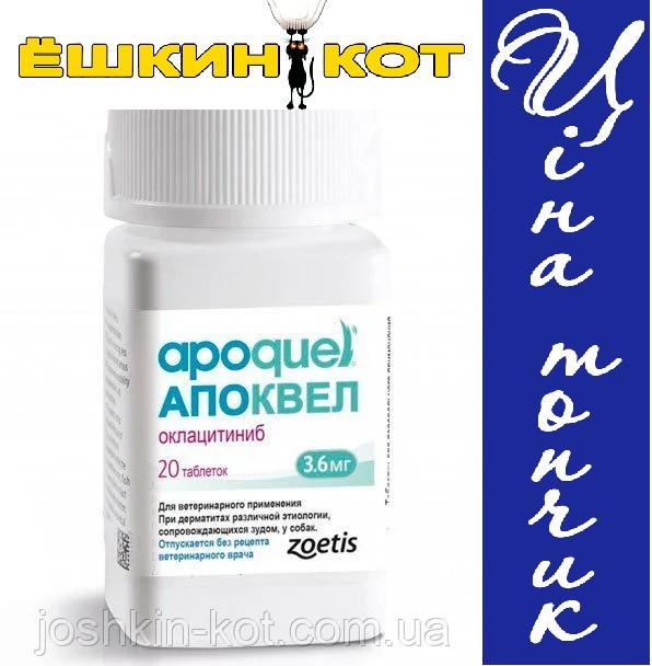 Апоквель 3,6 мг 20 таб
