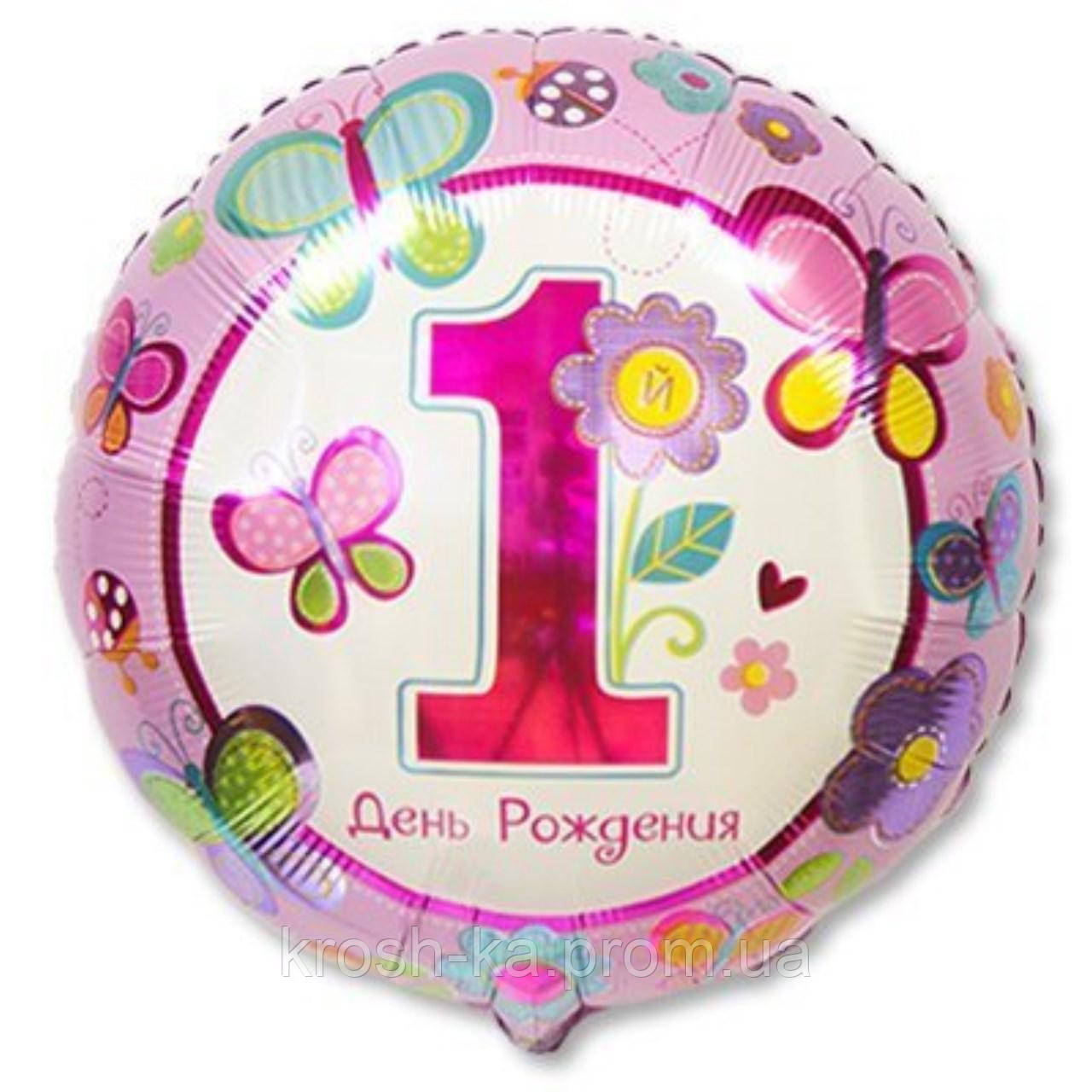 Фольгированный шар круглый Первый Деннь рождения девочка 50см Китай 6931