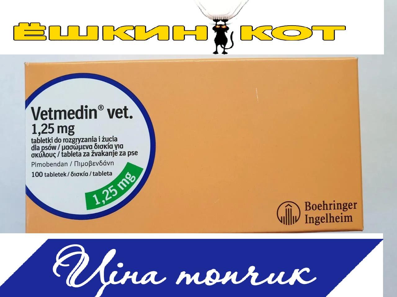 Ветмедин 1,25 мг 100 таб Vetmedin (Ветмедін)