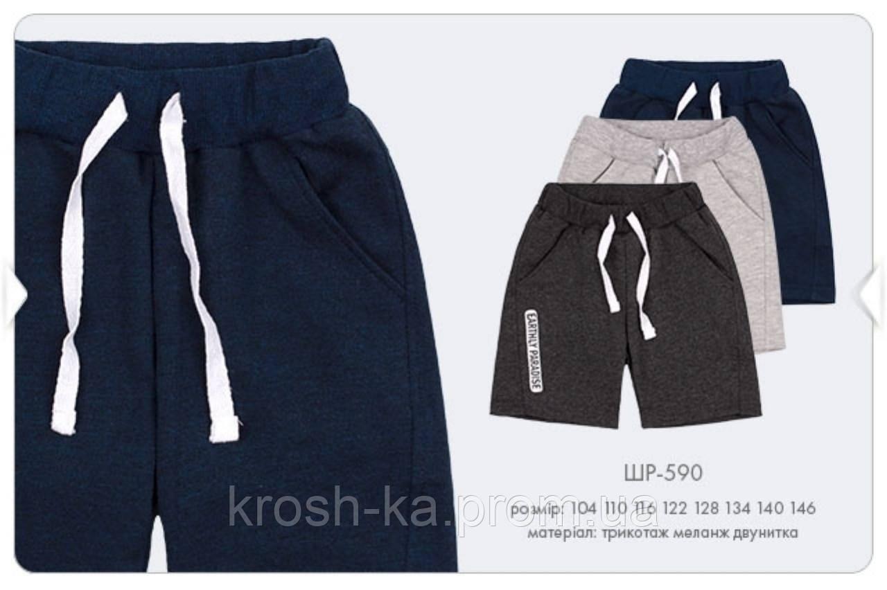 Шорты для мальчика серый меланж трикотаж (104-146)р (Bembi)Бемби Украина ШР590