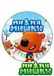 Вафельна картинка Мимишки   Їстівні картинки Мимишки   Мимишки картинки різні Формат А4, фото 3