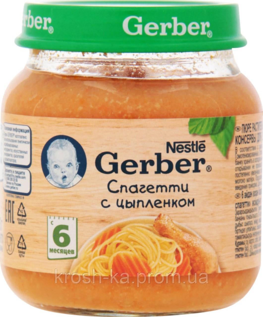 Пюре детское мясное спагетти с цыплёнком 6м+ 125г Gerber Швейцария 1227310