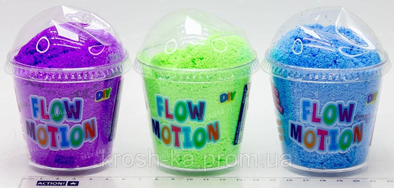 Набор для творчества Живой песок Flow Motion в стаканчике Китай 4466