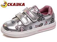 Кроссовки для девочки Бабочки серебро (21-26)р Сказка(WeeStep) Украина R910733352S