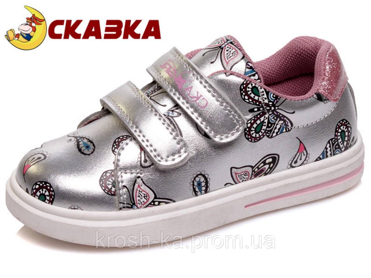 Кросівки для дівчинки Метелики срібло (21-26)р Казка(WeeStep) Україна R910733352S