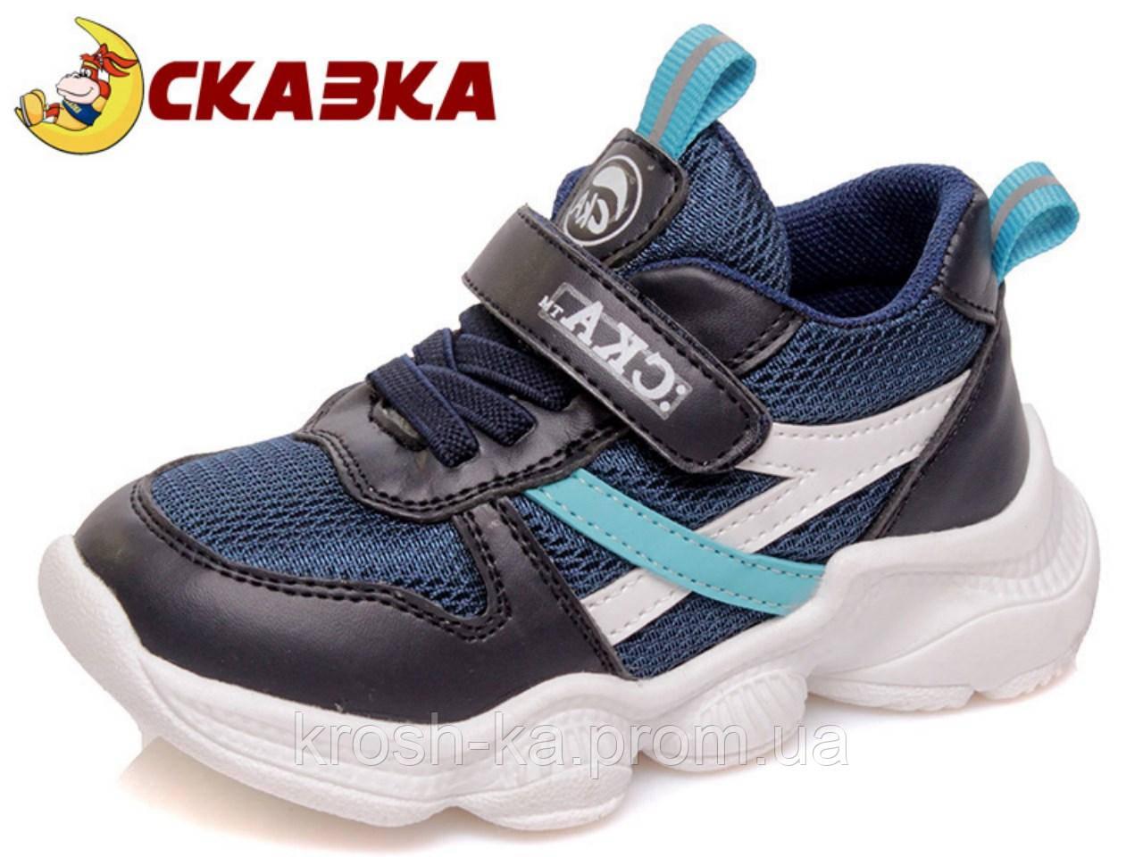 Кроссовки для мальчика (21)р синий Weestep Китай R926733335 DB