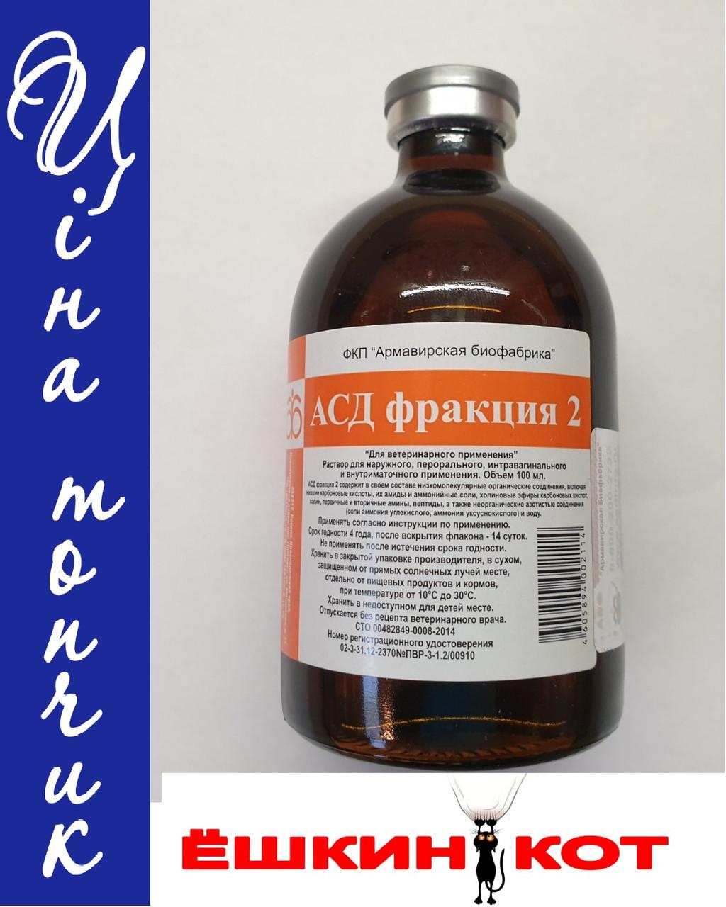 АСД-2 фракція 100мл (Армавір ОРИГІНАЛ)