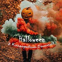 Містична фотосесія з Кольоровим Димом до Halloween!
