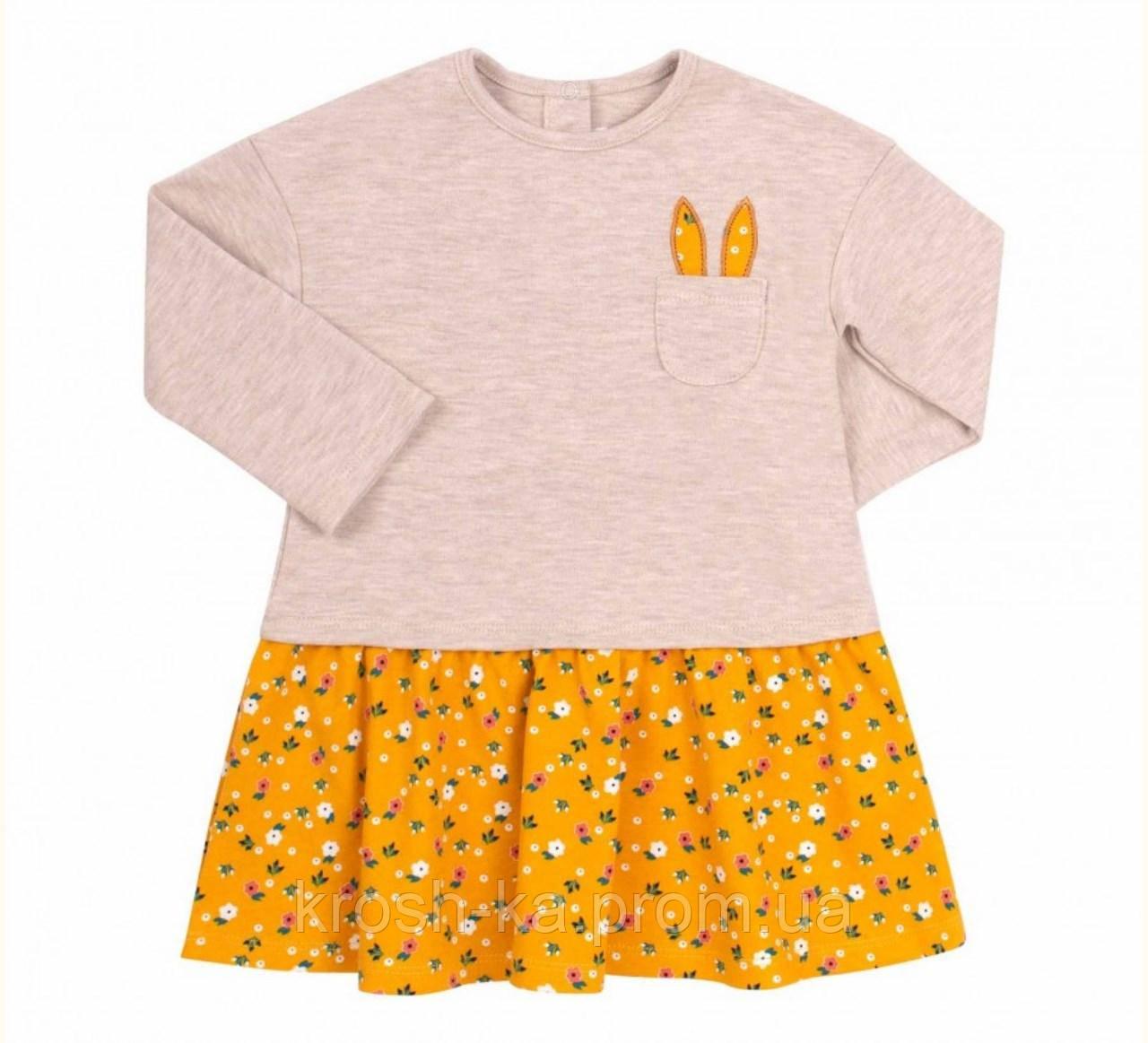 Платье для девочки бежевый интерлок (86-98)р (Bembi)Бемби Украина ПЛ292