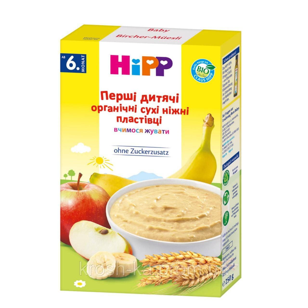 Детские Первые  Хлопья органические сухие и нежные Hipp Германия 2861