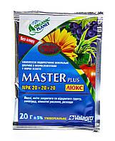Комплексное удобрение Мастер (MASTER) plus 20.20.20 Valagro  20 г
