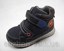 Демисезонные ботинки для мальчика тм С. Луч размеры 21,22,2,24,25,26 .