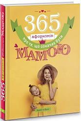 Книга 365 афоризмів про те, що означає бути мамою. Група авторів (Брайт Букс)