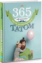Книга 365 афоризмів про те, що означає бути татом. Група авторів (Брайт Букс)